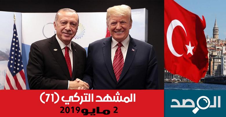 المشهد التركي 2 مايو 2019