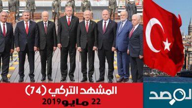 المشهد التركي 22 مايو 2019