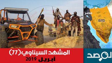 Photo of المشهد السيناوي أبريل 2019