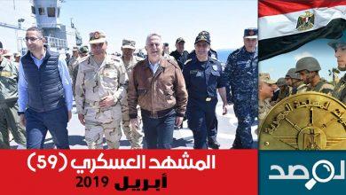 Photo of المشهد العسكري أبريل 2019