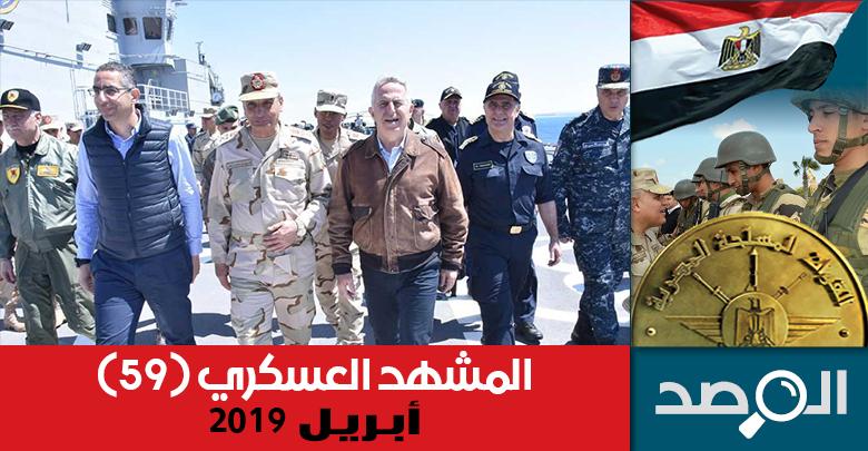 المشهد العسكري أبريل 2019