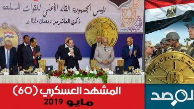 Photo of المشهد العسكري مايو 2019