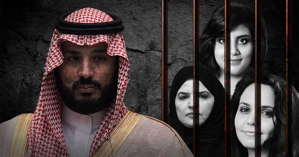 مملكة الخوف واقع المرأة في السعودية