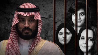 Photo of مملكة الخوف: واقع المرأة في السعودية
