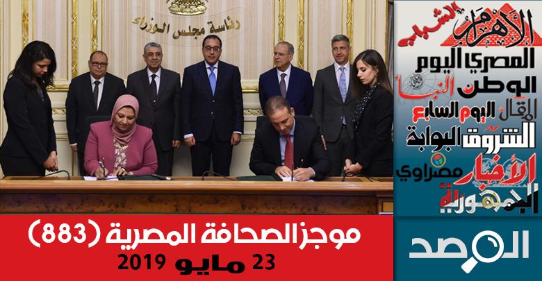 موجز الصحافة المصرية 23 مايو 2019