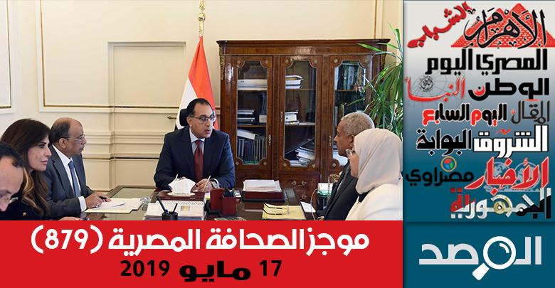 موجز الصحافة المصرية 17 مايو 2019