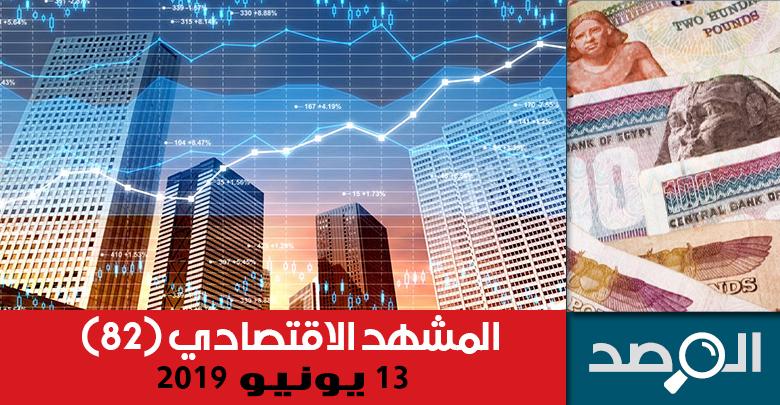 المشهد الاقتصادي 30 مايو 2019