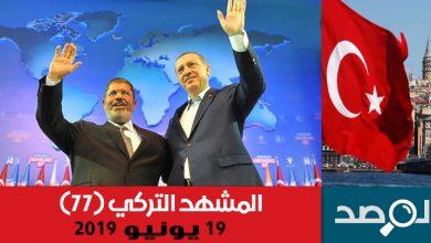 المشهد التركي 19 يونيو 2019
