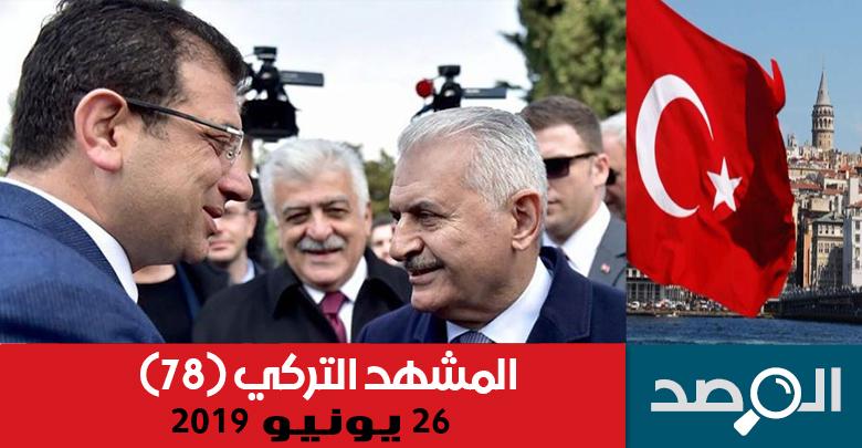 المشهد التركي 26 يونيو 2019
