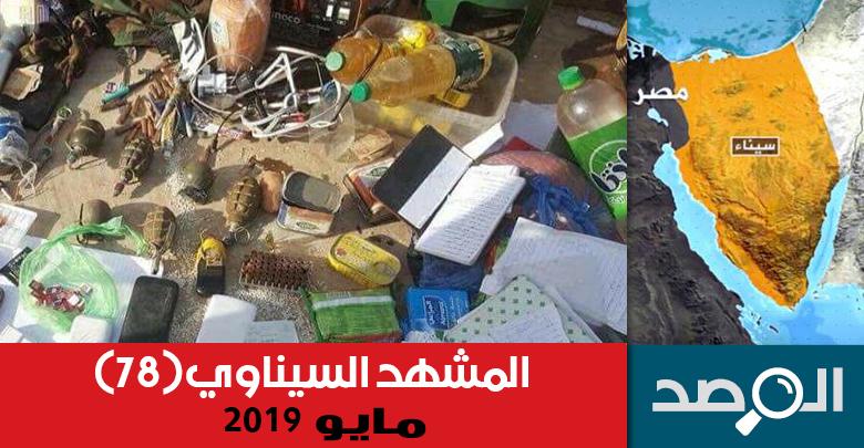المشهد السيناوي مايو 2019