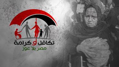 Photo of تقييم برامج الدعم النقدي في مصر