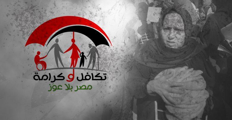 تقييم برامج الدعم النقدي في مصر