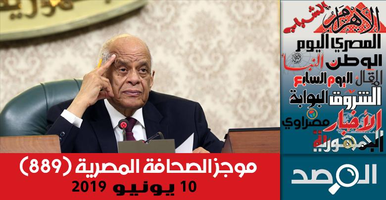 موجز الصحافة المصرية 10 يونيو2019