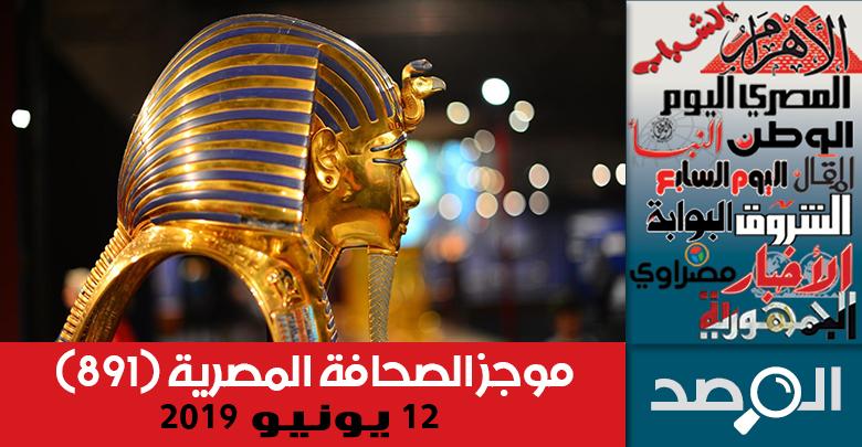 موجز الصحافة المصرية 12 يونيو 2019