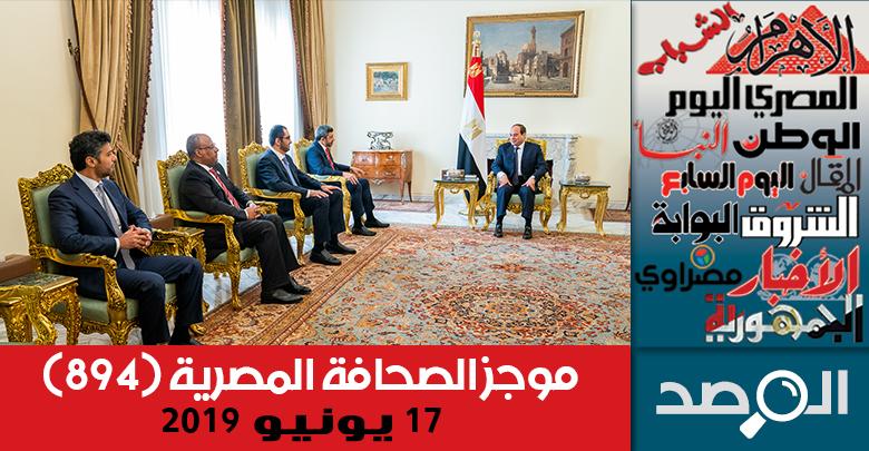 موجز الصحافة المصرية 17 يونيو 2019