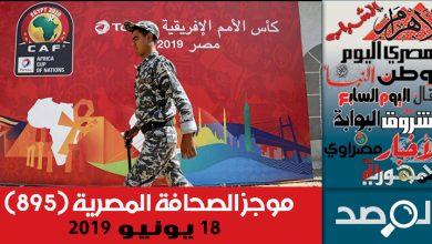 Photo of موجز الصحافة المصرية 18 يونيو 2019