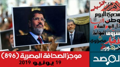 Photo of موجز الصحافة المصرية 19 يونيو 2019