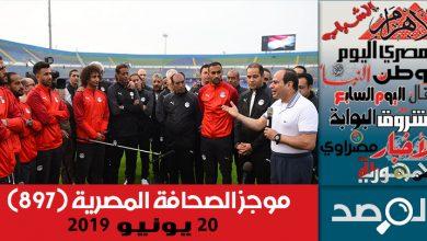 Photo of موجز الصحافة المصرية 20 يونيو 2019