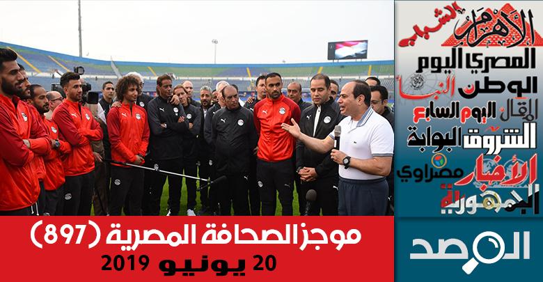 موجز الصحافة المصرية 20 يونيو 2019