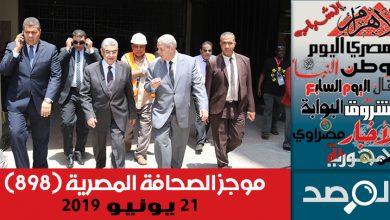 Photo of موجز الصحافة المصرية 21 يونيو 2019