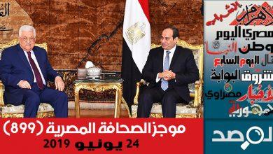Photo of موجز الصحافة المصرية 24 يونيو 2019