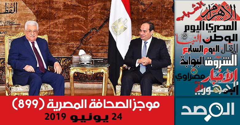 موجز الصحافة المصرية 24 يونيو 2019