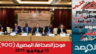 Photo of موجز الصحافة المصرية 25 يونيو 2019
