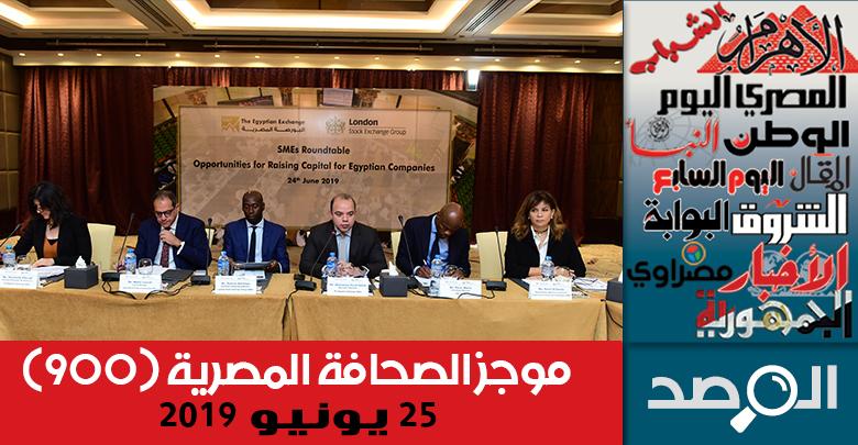 موجز الصحافة المصرية 25 يونيو 2019