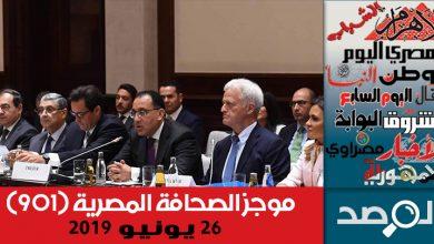 Photo of موجز الصحافة المصرية 26 يونيو 2019