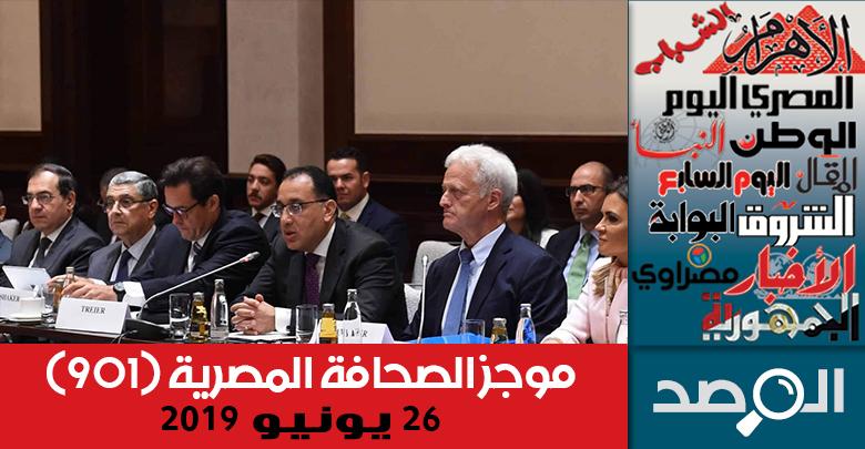 موجز الصحافة المصرية 26 يونيو 2019