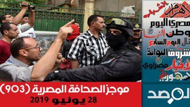 Photo of موجز الصحافة المصرية 28 يونيو 2019
