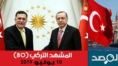 المشهد التركي 10 يوليو 2019
