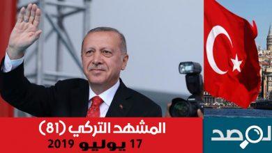 Photo of المشهد التركي 17 يوليو 2019