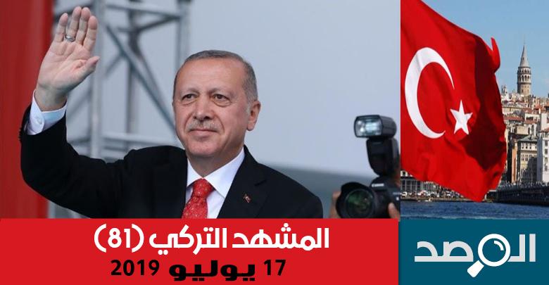 المشهد التركي 17 يوليو 2019