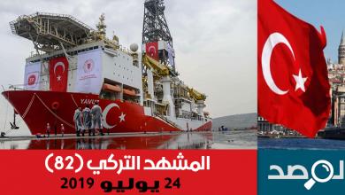 Photo of المشهد التركي 24 يوليو 2019