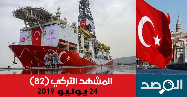 المشهد التركي 24 يوليو 2019 العدد 82