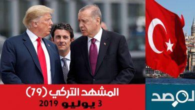 المشهد التركي 3 يوليو 2019