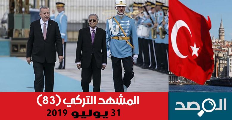المشهد التركي 31 يوليو 2019
