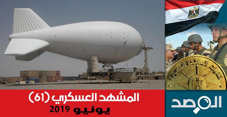 المشهد العسكري يونيو 2019