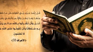 Photo of خريطة النص الشرعي عند الأصوليين