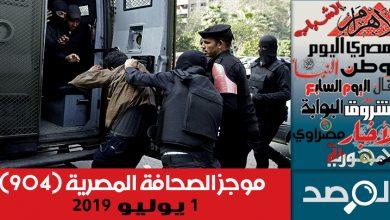 Photo of موجز الصحافة المصرية 1 يوليو2019