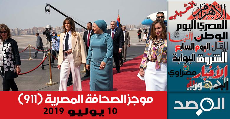 موجز الصحافة المصرية 10 يوليو 2019