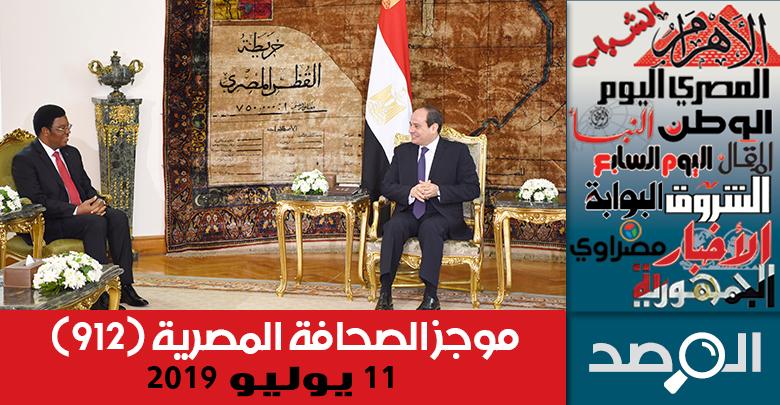 موجز الصحافة المصرية 11 يوليو 2019
