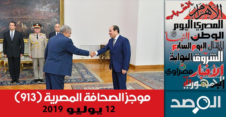 موجز الصحافة المصرية 12 يوليو 2019