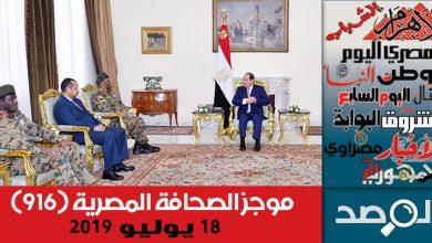 Photo of موجز الصحافة المصرية 18 يوليو 2019