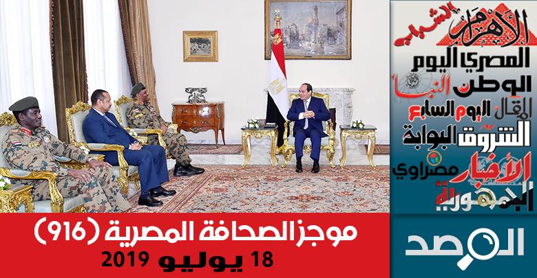 موجز الصحافة المصرية 18 يوليو 2019