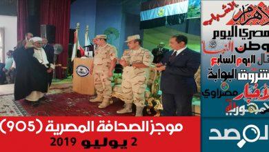 Photo of موجز الصحافة المصرية 2 يوليو 2019