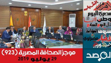 Photo of موجز الصحافة المصرية 29 يوليو 2019