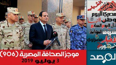 Photo of موجز الصحافة المصرية 3 يوليو 2019