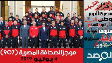 موجز الصحافة المصرية 4 يوليو 2019